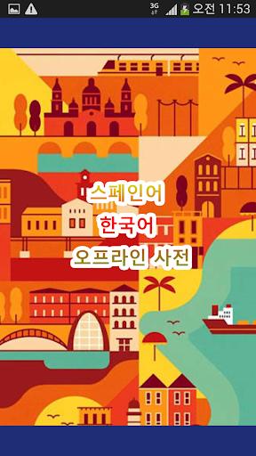 스페인어 한국어 오프라인사전