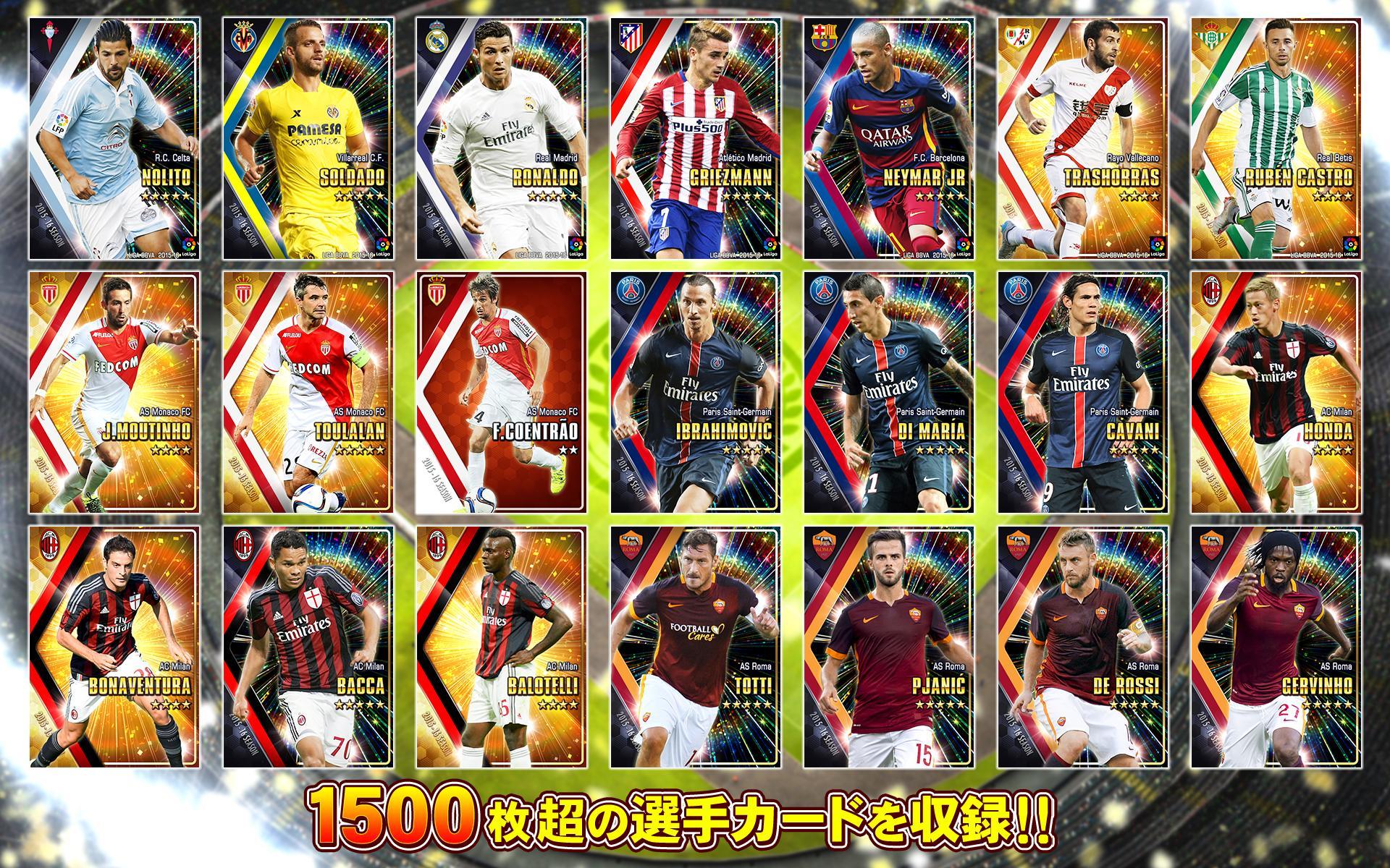 ワールドサッカーコレクションS screenshot #5
