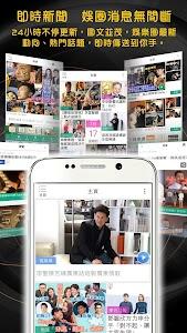 東網巨星 screenshot 0