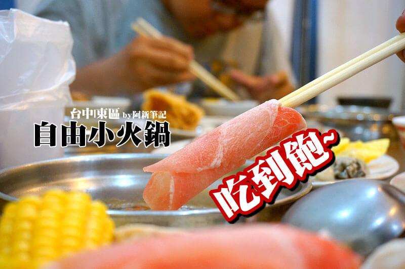 自由小火鍋,台中東區餐廳