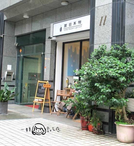 Amenohi Cafe 雨日菓物-讓你雨天晴天都幸福的甜點店☀