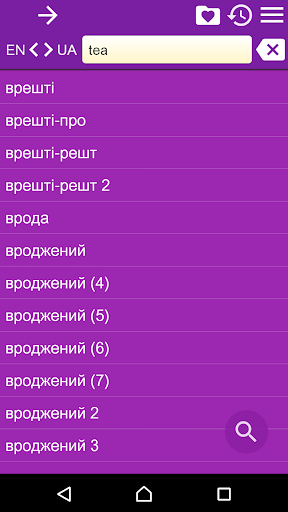 English Ukrainian Dictionary F for PC