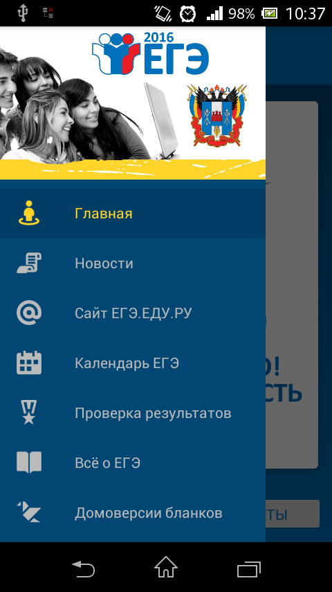 ЕГЭ в РО- screenshot