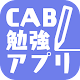 Download CABスタ! For PC Windows and Mac