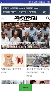 All Bangla Newspaper free and Fast Loading for PC-Windows 7,8,10 and Mac apk screenshot 1