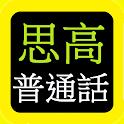 思高聖經普通話 Sigao Chinese Bible icon