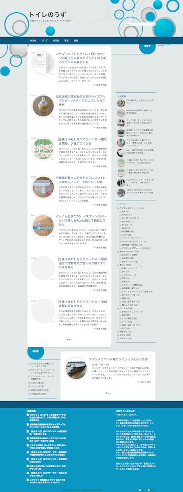 テーマ変更前のトップページ