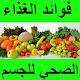 فوائد الغذاء الصحي للجسم (app)