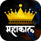 Mahadev Status - Mahakal Attitude Status (Hindi) APK