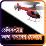 Helicopter Info In Bangladesh