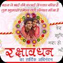 Raksha Bandhan Photo Editor icon