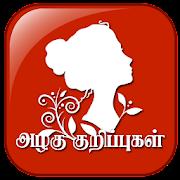 App Beauty Tips in Tamil - அழகு குறிப்புகள் APK for Windows Phone