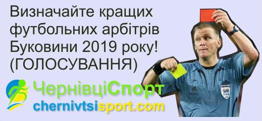 Визначайте кращих футбольних арбітрів Буковини 2019 року! (ГОЛОСУВАННЯ)