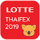 LOTTE THAIFEX 2019 for PC-Windows 7,8,10 and Mac