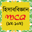 হিসাববিজ্ঞান MCQ (৯ম-১০ম) icon