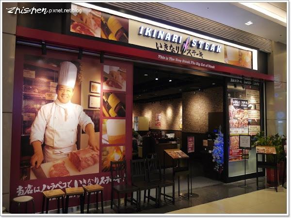 IKINARI STEAK.日本知名牛排連鎖專賣台灣1號店