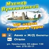 Горящие туры из Перми