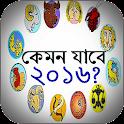 রাশিফল ২০১৬ (Rashifol 2016) icon