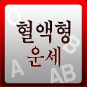 혈액형운세 혈액형 성격 혈액형테스트 icon