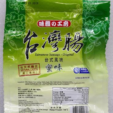 味職 の工房台灣腸 - 蜜味