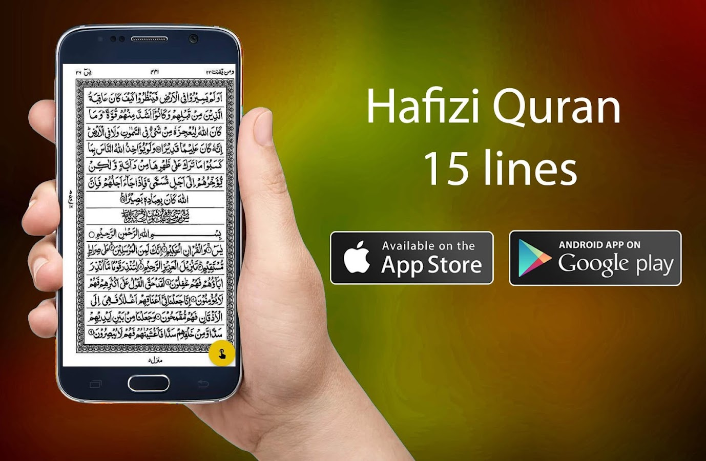 The description of Hafizi Quran 15 lines