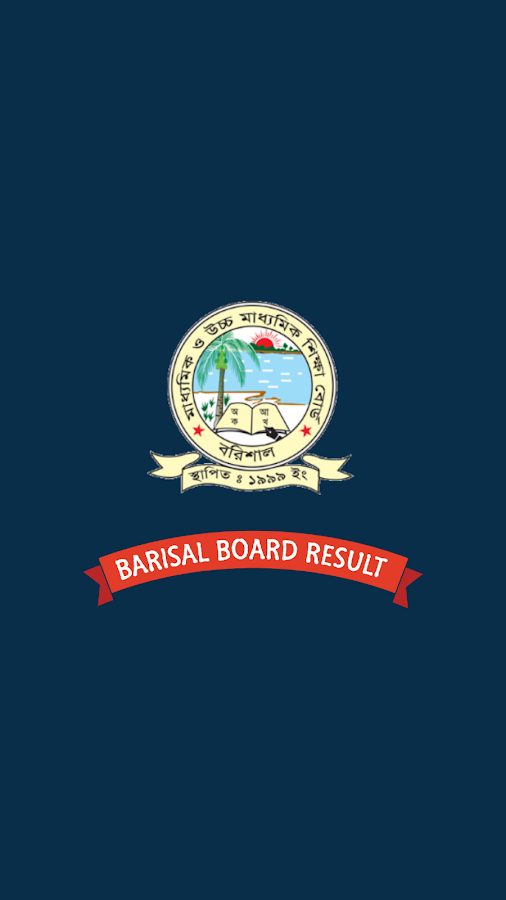 Barisal Board- screenshot