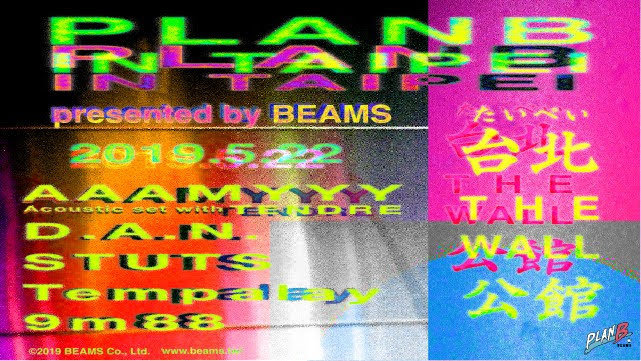 【迷迷歌單】PLAN B IN Taipei presented by BEAMS