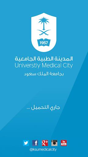 المدينة الطبية الجامعية