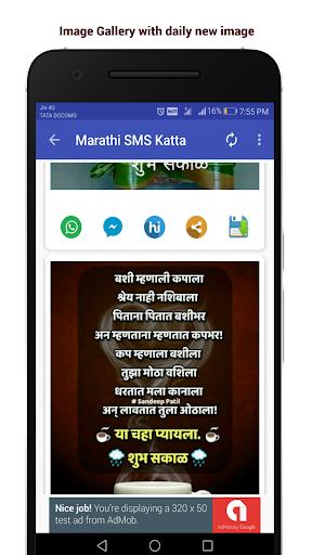 Marathi SMS Katta 2018 - Jokes, Status, DP, Love 7.1 screenshots 4