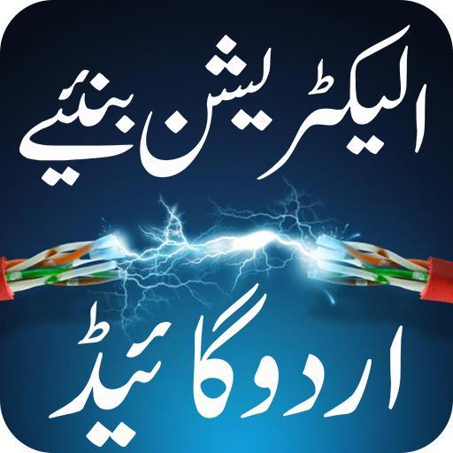 Electrician Cource In Urdu