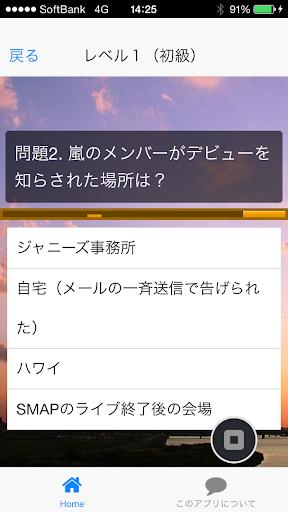 無料娱乐Appのマニアック診断 嵐~ARASHI~バージョン|記事Game