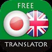 Japanese - English Translator