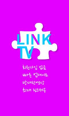 재방송 링크티비 드라마다시보기 - screenshot