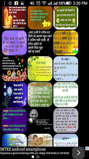 玩免費娛樂APP|下載Hindi Suvichar II app不用錢|硬是要APP