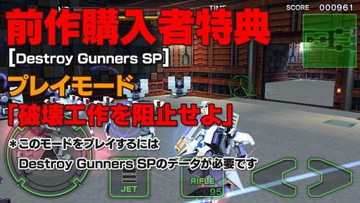 Destroy Gunners SP / ICEBURN!! screenshot 2