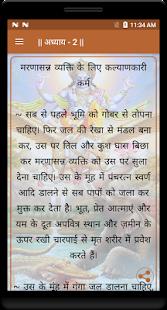 garud puran hindi - náhled