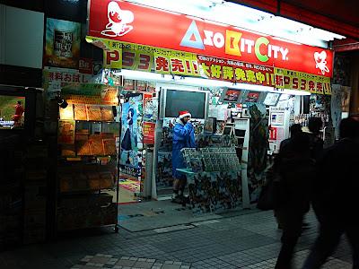 Dragon Quest IV ドラゴンクエストIV Akihabara 秋葉原
