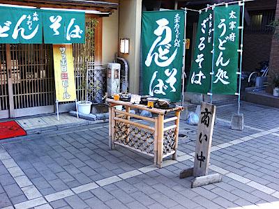 Abierto 商い中 あきないちゅう akinai-chuu Open.