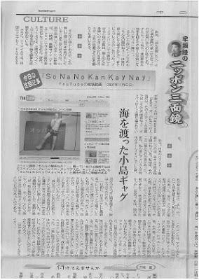 Chunichi Shimbun 中日新聞 Tokyo Shimbun 東京新聞 小島義雄 Kojima Yoshio オッパッピー opapi oppappi
