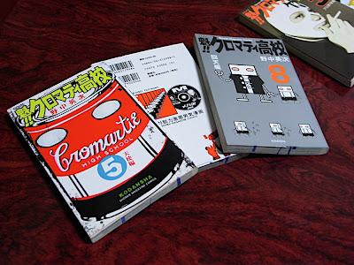 クロマティ高校 Cromartie High School Instituto Cromartie 漫画 マンガ manga comic
