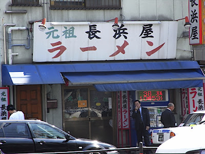 元祖長浜屋ラーメン Ganso Nagahamaya Ramen