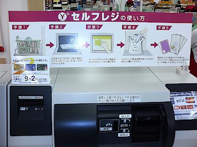 caja registradora autoservicio automático super supermercado セルフ レジ スーパー self service register supermarket
