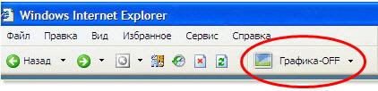 Отключить показ картинок в Internet Explorer