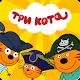 Три Кота Морское Приключение: Мульт Игры Детские