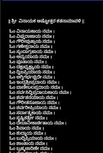 Ashtotragalu in Kannada - náhled