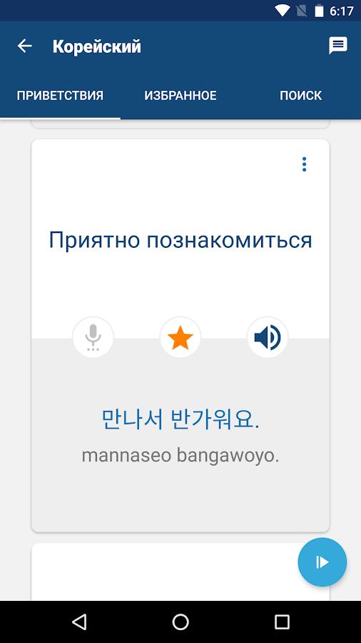 Приложение по изучению корейского