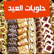 حلويات العيد والمناسبات
