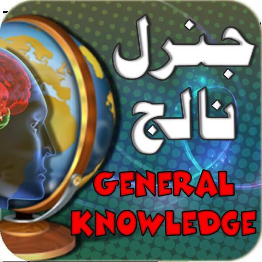 Books urdu pdf general in knowledge
