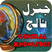 General knowledge Urdu:Book