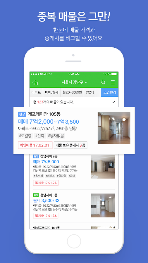 Naver Real Estate- screenshot